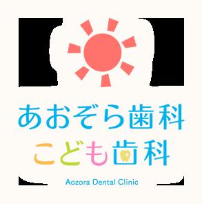 一宮市で歯医者をお探しならあおぞら歯科・こども歯科へ